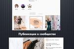 Интернет-магазин женской одежды / Instagram