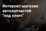 """Интернет-магазин автозапчастей """"под ключ"""""""