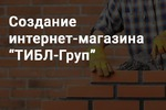 "Создание интернет-магазина ""ТИБЛ-Груп"""