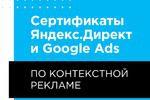 Сертификаты Яндекс.Директ и Google Ads