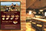 Постер А1 для кафе Грузинской кухни