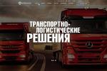 Дизайн Landing Page транспортной компании