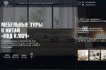 Дизайн Landing Page Мебельные туры в Китай