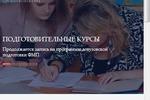 Мобильные правки для сайта ФМП МГУ