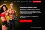 Лэндинг для сервиса по программам для фитнеса