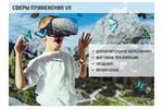 Презентация по VR-технологиям