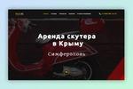 Адаптивная верстка Аренда скутеров в Крыму