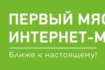 Настройка Яндекс Директ и Google Ads для компании Окраина (мясно