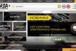 Разработка интернет-магазина охолощенного оружия