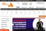 Разработка сайта для компании по продаже спецодежды