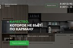 Разработка сайта по кухонным гарнитурам на заказ