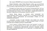 RIA Новости