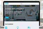 Interio – дизайн-проекты интерьера