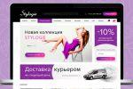 Stylogie – магазин одежды