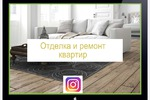 """Ведение аккаунта """"Отделка и ремонт квартир"""" в Instagram"""