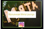 Ведение аккаунта Кальянная Мята. SMM  Instagram.