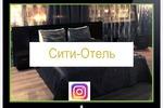 """Ведение аккаунта """"Сити-Отель"""" Москва в Instagram."""