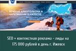 SEO + контекстная реклама - лиды на 175 000 р в день.