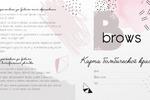 Карта постоянного клиента для Bbrows