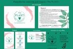 "Разработка дизайна для марки ""The PLANT"""
