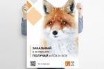 Разработка дизайн-макета плаката для FOX in BOX