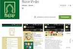Bazar Андроид приложение