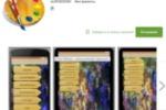 Андроид Color Master