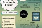 Инфографика по форуму