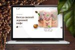 Baristoff - Всегда свежий зерновой кофе