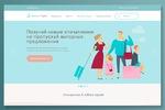 Дизайн общегородского портала  для родителей в г. Калининград
