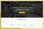 Дизайн сайта с административной панелью для юридической фирмы