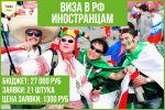 Кейс: продвижение визового агентства для иностранцев (РФ)