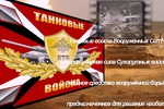 Поздравление с Днем танкистов