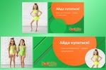 Баннер для онлайн-магазина детской одежды looklie