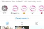 Продвижение в Инстаграм для салона косметологии