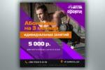 Фитнес-клуб Адреналин (инстаграм)