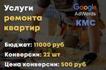 Ремонт квартир - КМС+Поиск