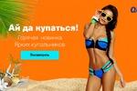 Баннер для продажи пляжных купальников