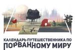 Календарь Путешественника по Порванному Миру