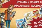 Серия баннеров для рекламной компании Яндекс-директ