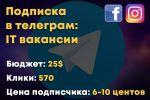 Таргетированная реклама - телеграм канал IT вакансии