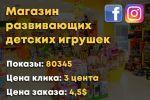 Реклама фейсбук+Инстаграм - Магазин развивающих детских игрушек