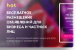 Портал развлечений HOT-VIS