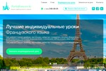 Сайт Французский язык