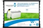 Презентация для «Фростор»   Холодильное оборудование