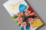Рекламная брошюра детского центра