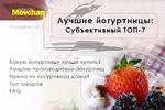 Лучшие йогуртницы: Субъективный ТОП-7