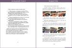 Редактура книжки по вязанию