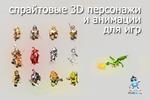 Примеры спрайтовых 3d персонажей в стиле фентези