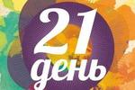 Участие в 21-дневном авторском марафоне